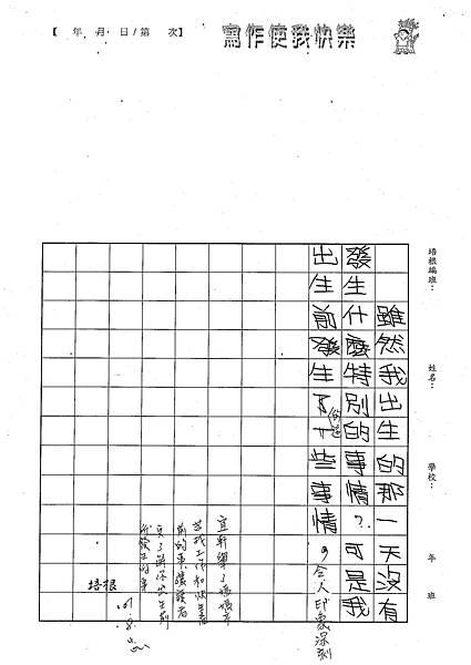 101W5108蔡宜軒 (3)