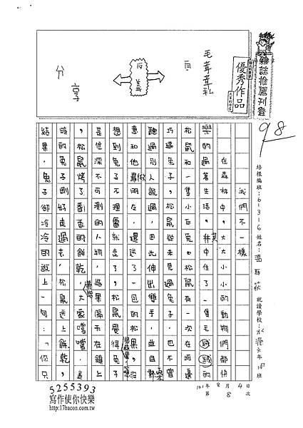 101W6108溫雁荻 (1)