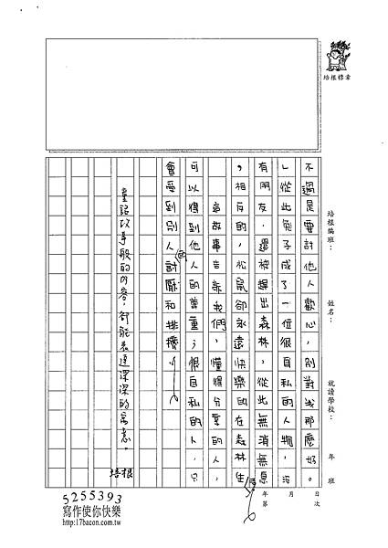 101W6108溫雁荻 (2)