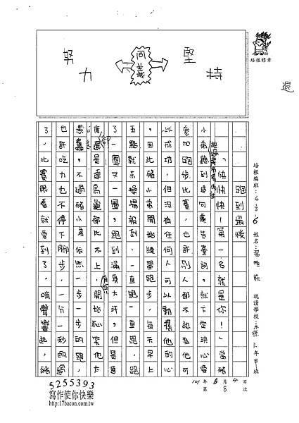 101W6108溫雁荻 (3)