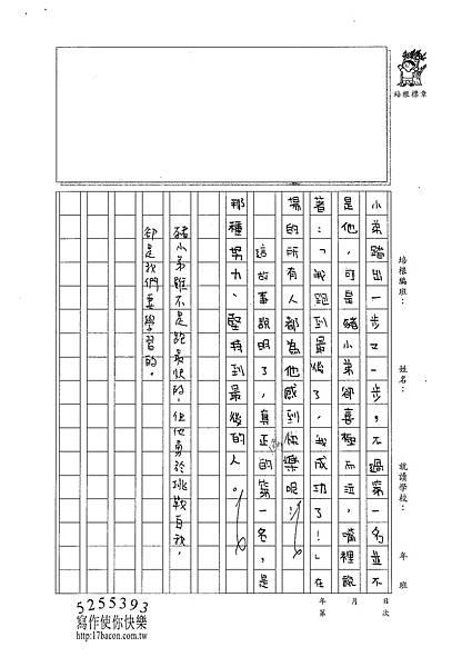 101W6108溫雁荻 (4)