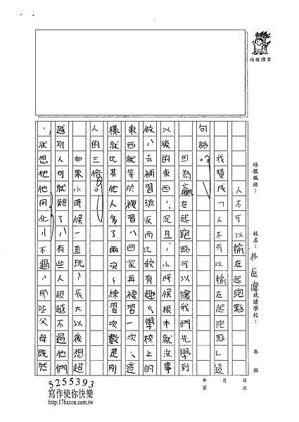 101WA108林庭暐 (1)