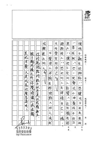 101WA108林庭暐 (2)
