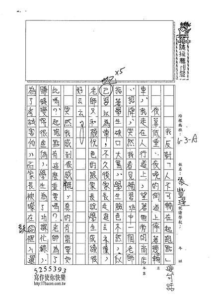 101WA108張豐瑾 (1)