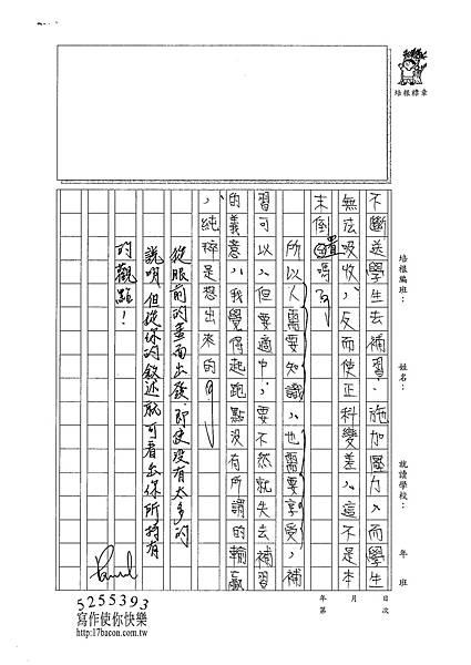101WA108張豐瑾 (2)