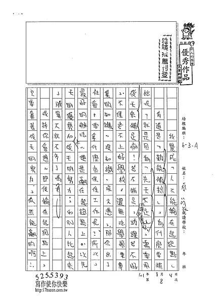 101WA108蔡筠孜 (1)