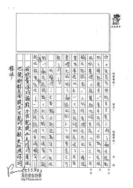 101WA108蔡筠孜 (2)
