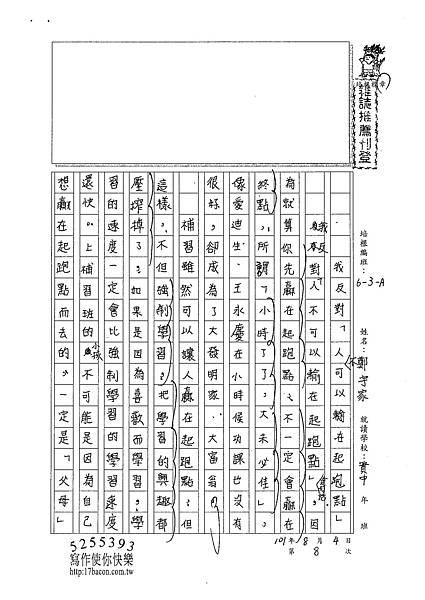 101WA108鄭宇家 (1)