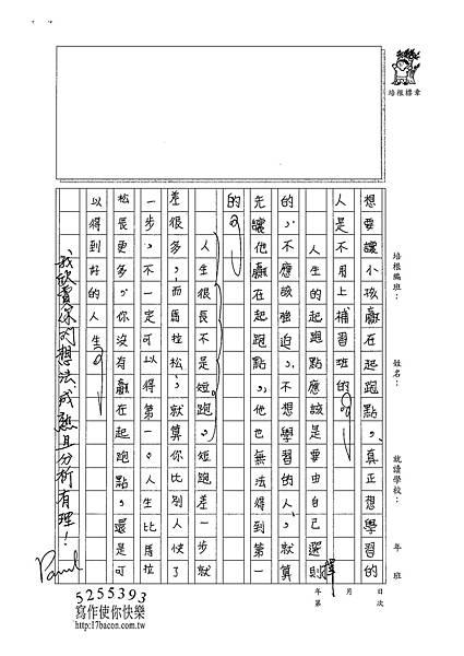 101WA108鄭宇家 (2)