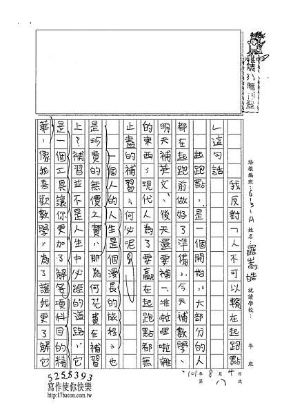 101WA108羅嵩皓 (1)