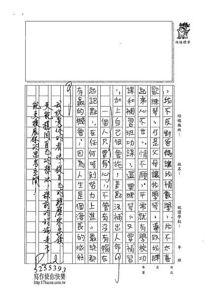 101WA108羅嵩皓 (2)