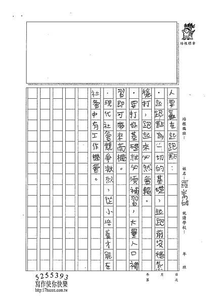 101WA108羅嵩皓 (3)