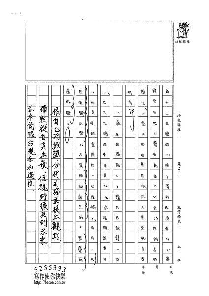 101WA108蘇逸函 (3)