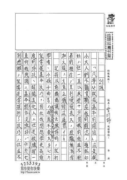 101WG108曾昀婷 (1)
