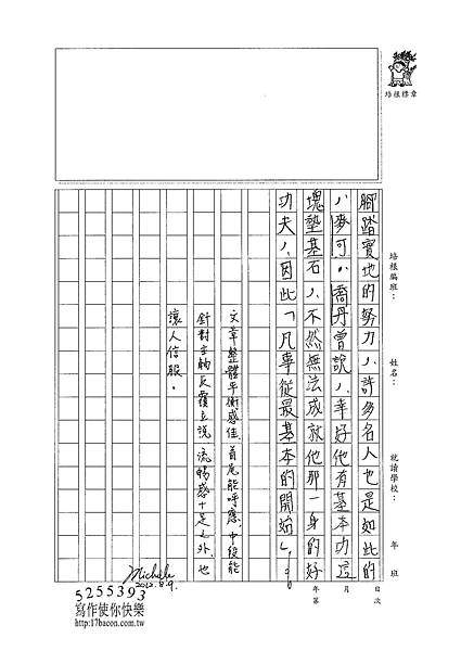 101WG108曾昀婷 (3)