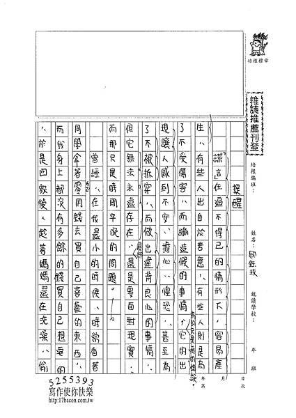 101WG108鄒鈺玫 (1)