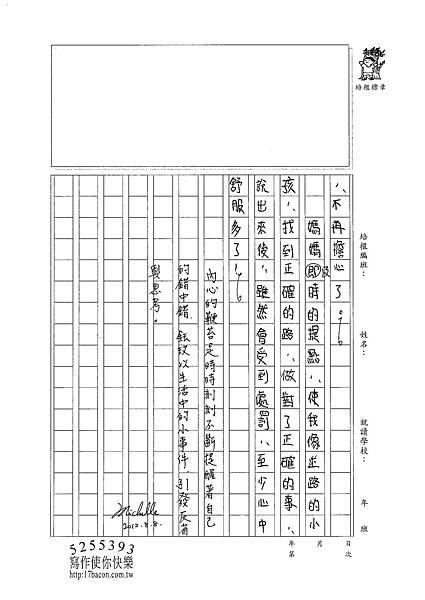 101WG108鄒鈺玫 (3)