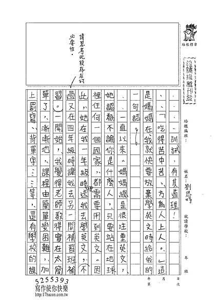 101WG108劉思妤 (1)