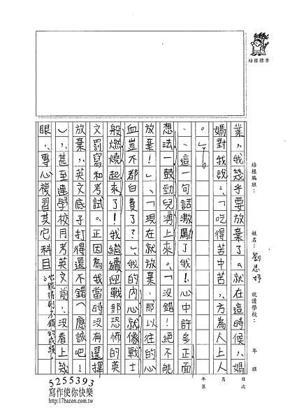 101WG108劉思妤 (2)