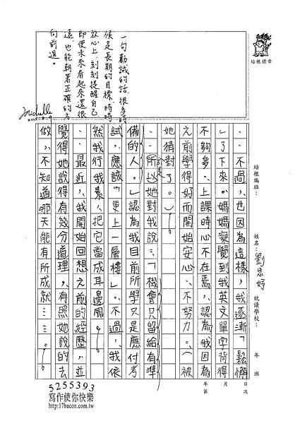 101WG108劉思妤 (3)