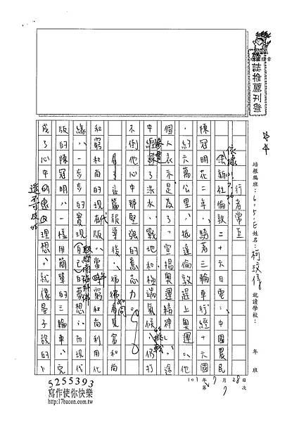 101WE107柯玟予 (1)