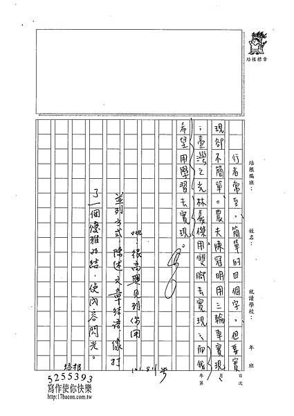 101WE107柯玟予 (3)