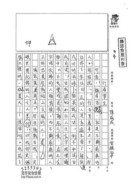 101WE107陳威成 (1)