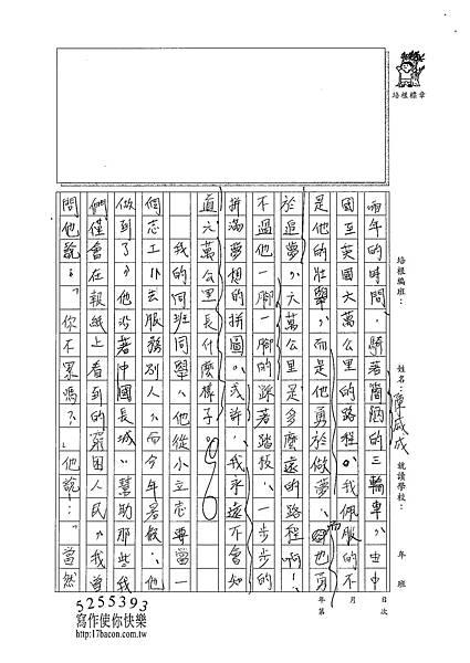 101WE107陳威成 (2)