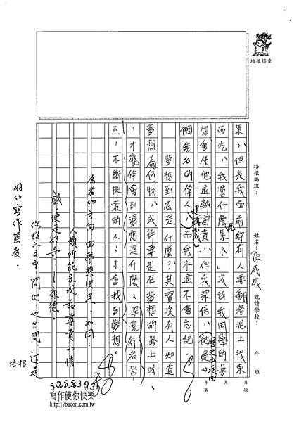 101WE107陳威成 (3)