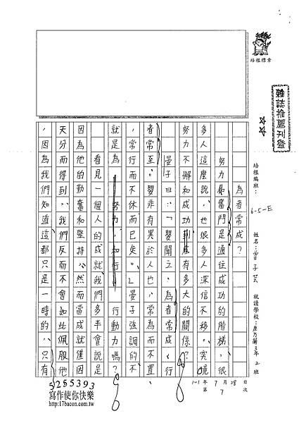 101WE107曾子芸 (1)