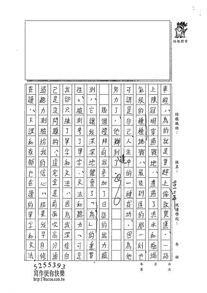 101WE107曾子芸 (3)