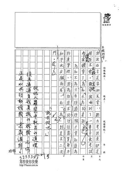 101WE107曾子芸 (4)