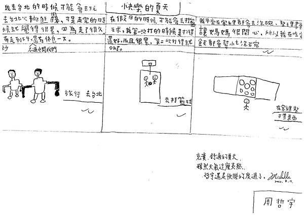 101RW07周哲宇