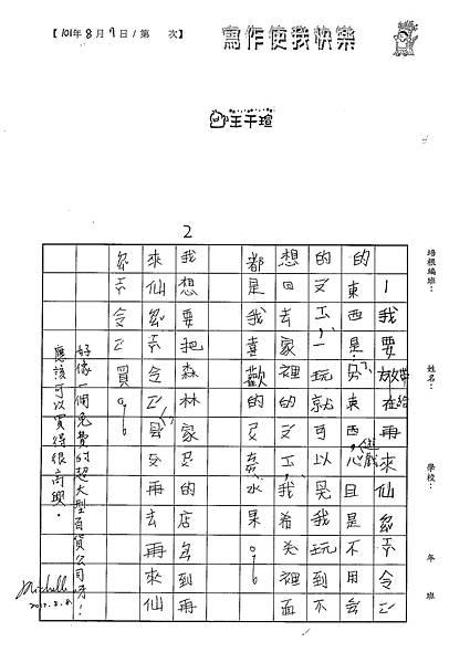 101RW10王于瑄