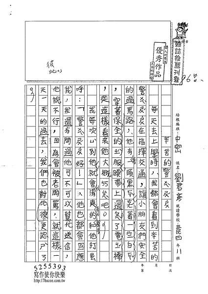 101TMW10劉君彥 (1)
