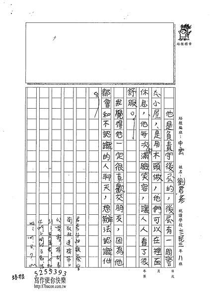 101TMW10劉君彥 (2)
