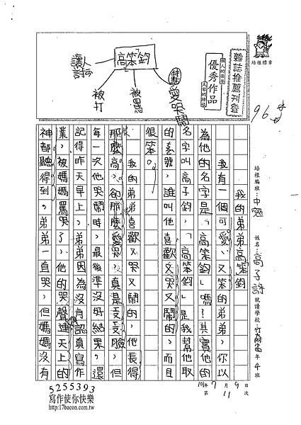 101TMW11高子詠 (1)