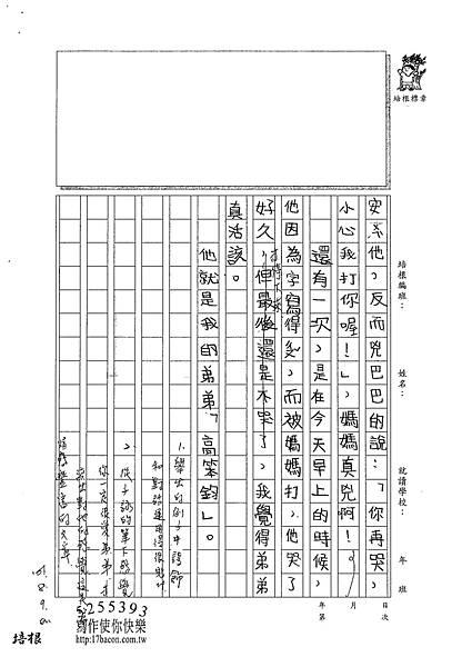 101TMW11高子詠 (2)