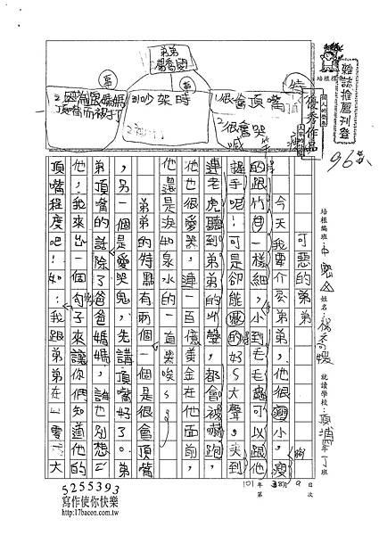 101TMW11楊喬媛 (1)