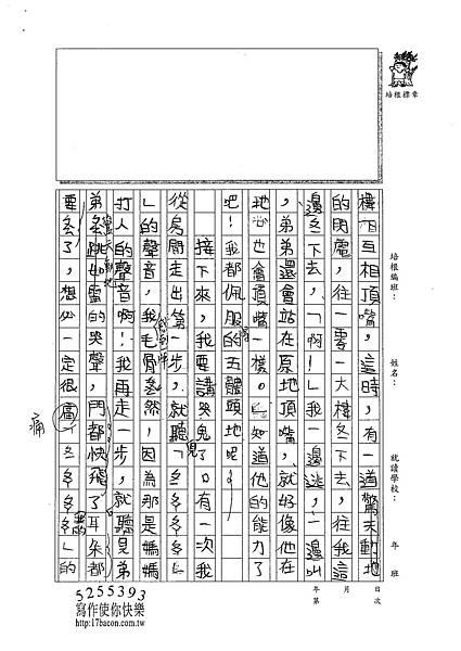 101TMW11楊喬媛 (2)