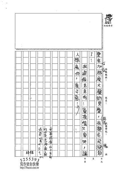 101TMW11楊喬媛 (3)