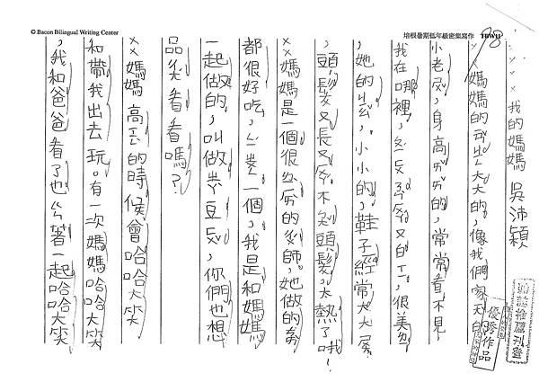 101TBW11吳沛穎 (1)