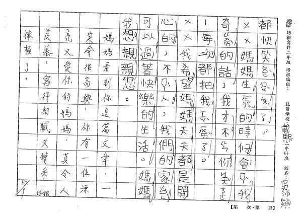 101TBW11吳沛穎 (2)