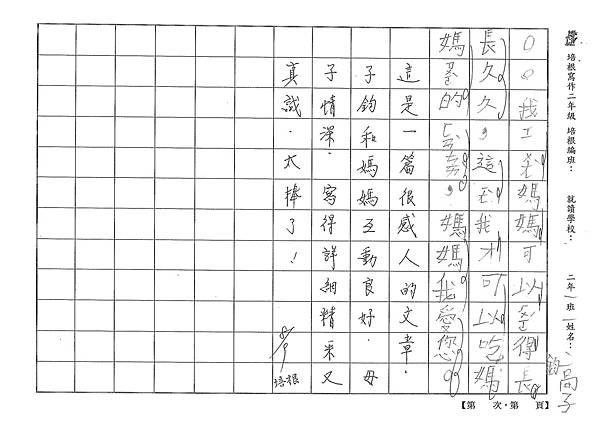 101TBW11高子鈞 (2)