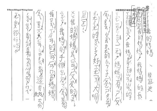 101TBW11陳冠廷 (1)