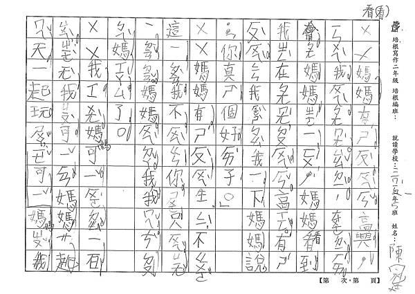 101TBW11陳冠廷 (2)