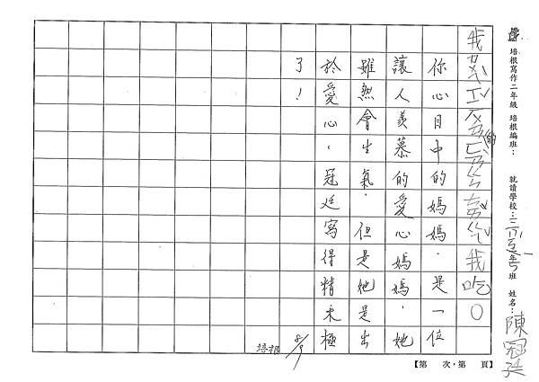 101TBW11陳冠廷 (3)