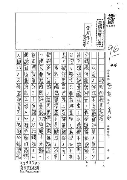 101TSW10范姜彥安 (1)