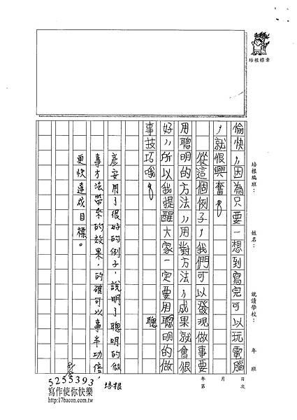 101TSW10范姜彥安 (2)
