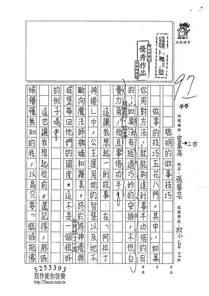 101TSW10張華芸 (1)